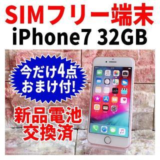 アップル(Apple)のSIMフリー iPhone7 32GB 253 ローズゴールド 電池新品(スマートフォン本体)