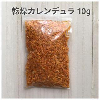 無農薬  有機栽培  乾燥カレンデュラ10g(その他)