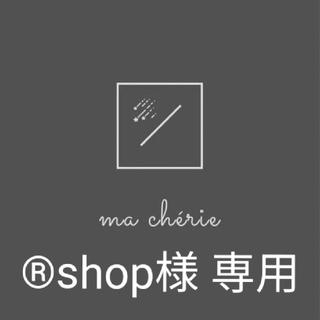 ®shop様 専用(イヤリング)
