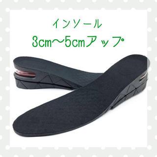 シークレットインソール 3cm+2cm 中敷き 【送料無料】(その他)