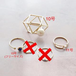 【err.404.er】指輪セット(リング(指輪))