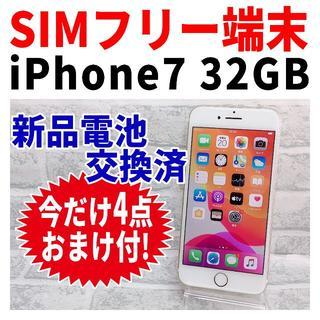 アップル(Apple)のSIMフリー iPhone7 32GB 236 ゴールド 電池新品 完全動作品(スマートフォン本体)