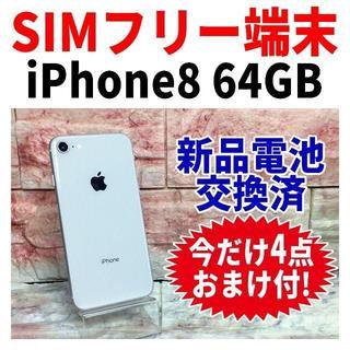 アップル(Apple)のSIMフリー iPhone8 64GB 068 シルバー バッテリー新品 動作品(スマートフォン本体)