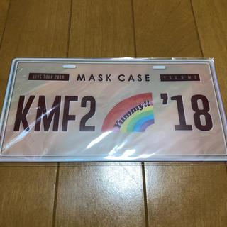 Kis-My-Ft2 - キスマイ マスクケース