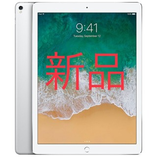 iPad - 新品 iPad Pro 12.9インチ    第2世代 WiFi
