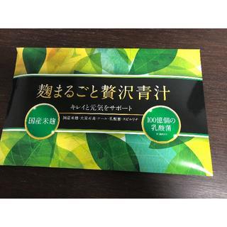 麹まるごと贅沢青汁 1ヶ月分 1箱 (30袋)
