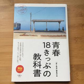 青春18きっぷの教科書(地図/旅行ガイド)