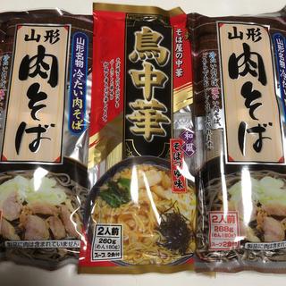 山形名物 鳥中華1袋&冷たい肉そば2袋(麺類)