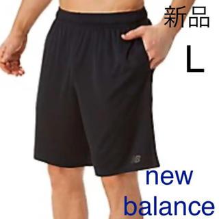 ニューバランス(New Balance)の新品タグ付き ニューバランスハーフパンツドライ さらさら速乾素材Lサイズ 黒(ハーフパンツ)