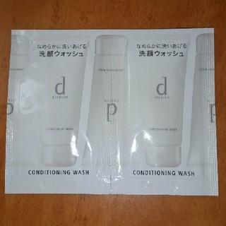 ディープログラム(d program)のdプログラム試供品(洗顔料)