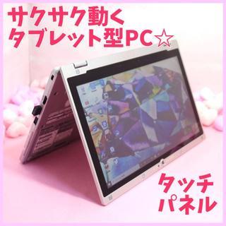 パナソニック(Panasonic)のタッチパネル☆高性能Core i5+SSDで軽やかな動き☆お絵かきにも最適!(ノートPC)