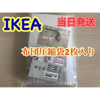 イケア(IKEA)のIKEA SKOGHALL 圧縮袋 2枚入(押し入れ収納/ハンガー)