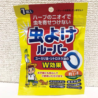 新品 虫よけルーパー 青 ブルー(日用品/生活雑貨)