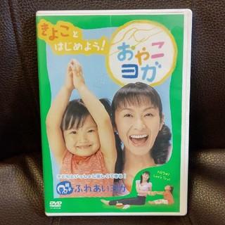 ショウガクカン(小学館)のマシュマロ様専用♣きよことはじめよう! おやこヨガ DVD(趣味/実用)