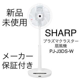 SHARP - 新品未使用 シャープ プラズマクラスター扇風機 PJ-J3DS-W