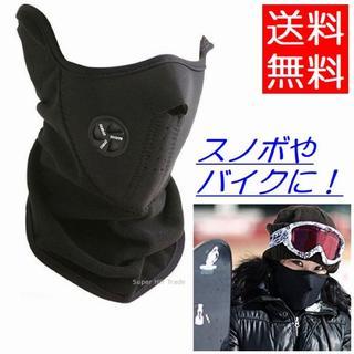 ★便利!★防寒・防塵 フェイスマスク ブラック(ウエア/装備)