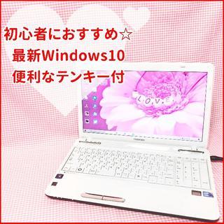 トウシバ(東芝)の初めてのパソコンならこれ☆スイッチオンで使える☆可愛い☆東芝☆テンキー(ノートPC)