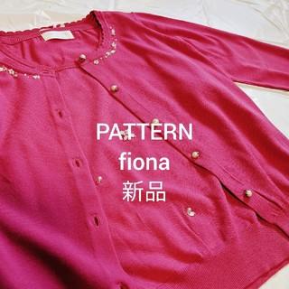 パターンフィオナ(PATTERN fiona)のPATTERN 少しお値下げ ビジュー付きアンサンブルニット M(ニット/セーター)