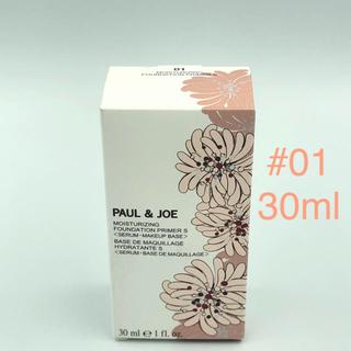 PAUL & JOE - モイスチュアライジング ファンデーション プライマー S #01