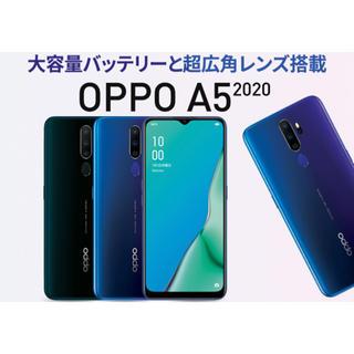 ANDROID - OPPO A5 2020 新キャリア楽天モバイルにも対応! simフリー