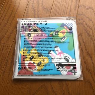 新品☆未開封 こどもちゃれんじ しまじろう ふかふかDVDケース(CD/DVD収納)