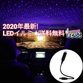 【限定価格☆紫】LED イルミネーション 星空 流星 スターライト