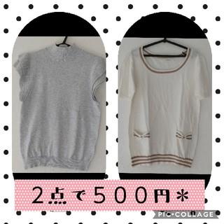 Techichi - おまとめ購入*2点で500円!