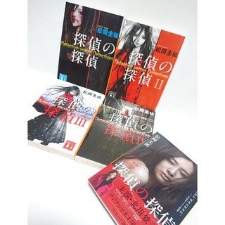 used【探偵の探偵】松岡圭祐 小説  1~4巻 セット  完結