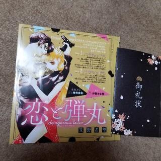 恋と弾丸 ドラマCD(アニメ)