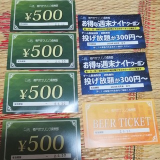 神戸ボウリング倶楽部 割引券(ボウリング場)