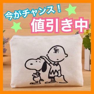 SNOOPY - 【再値下げ】スヌーピー チャーリーブラウン ポーチ 白 コスメ メイク おむつ