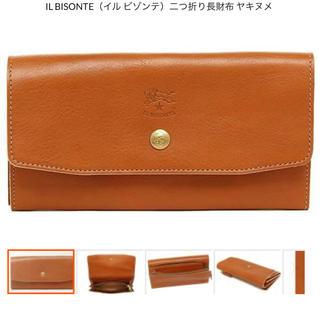 イルビゾンテ(IL BISONTE)の【売り切れました】新品 イルビゾンテ キャメル 長財布(財布)