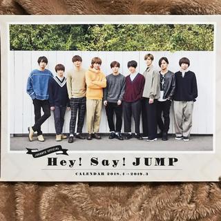 ヘイセイジャンプ(Hey! Say! JUMP)のHey! Say! JUMP カレンダー(アイドルグッズ)