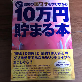 10万円 貯まる本(その他)