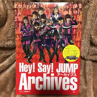 ヘイセイジャンプ(Hey! Say! JUMP)のHey! Say! JUMPア-カイブス(アート/エンタメ)