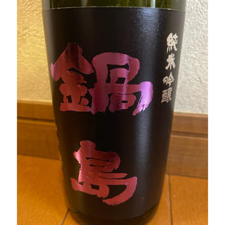 鍋島 純米吟醸 山田錦 生 720ml(日本酒)