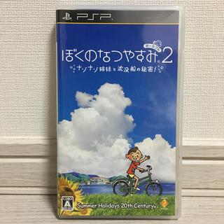 プレイステーションポータブル(PlayStation Portable)のぼくのなつやすみポータブル2 ナゾナゾ姉妹と沈没船の秘密! PSP(携帯用ゲームソフト)