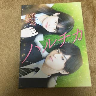 セクシー ゾーン(Sexy Zone)のハルチカ 豪華版3枚組(本編Blu-ray1枚、特典DVD2枚)(日本映画)