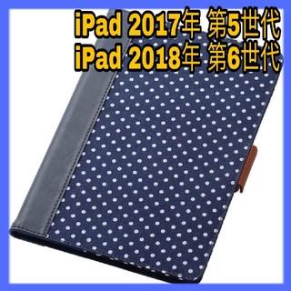 エレコム(ELECOM)のiPad 第5/6世代  9.7 ファブリック ケース カバー ドット ネイビー(iPadケース)