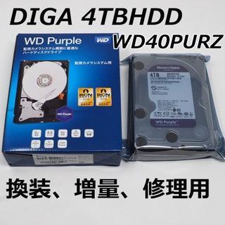 パナソニック(Panasonic)の新品4TBHDDHDD DIGA換装用 (ウエスタンデジタル製WD40PURZ)(ブルーレイレコーダー)