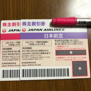 JAL(日本航空) - JAL株主優待券  2枚