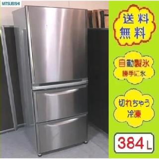 三菱電機 - ♪送料無料です♪384L 勝手に氷/切れちゃう冷凍★三菱3ドア冷蔵庫
