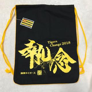 ハンシンタイガース(阪神タイガース)の阪神タイガース 執念 ナップサック(スポーツ選手)