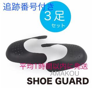 シューガード 3足 履きジワ防止 プロテクター(スニーカー)