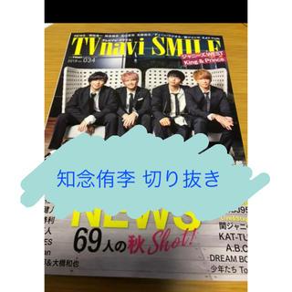 ヘイセイジャンプ(Hey! Say! JUMP)の【知念侑李】TV navi SMILE vol.34切り抜き(アート/エンタメ/ホビー)