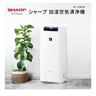 SHARP - 【新品】シャープ 加湿空気清浄機 KI-JS40W