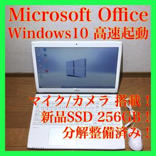 富士通 - ノートパソコン 本体 Windows10 オフィス付き Office SSD搭載