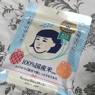 イシザワケンキュウジョ(石澤研究所)の【新品未使用】毛穴撫子 マスク 10枚(パック/フェイスマスク)