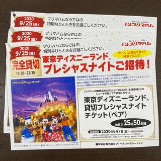ディズニー(Disney)の本日のみ値下げ💕プリマハム ディズニーランド 懸賞(その他)
