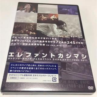 エレファントカシマシ/DVD(ミュージック)